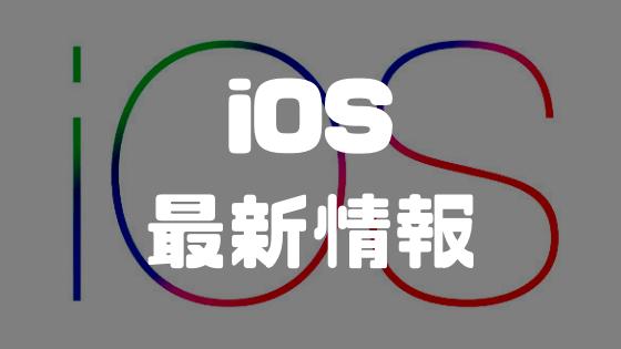 iOS最新情報