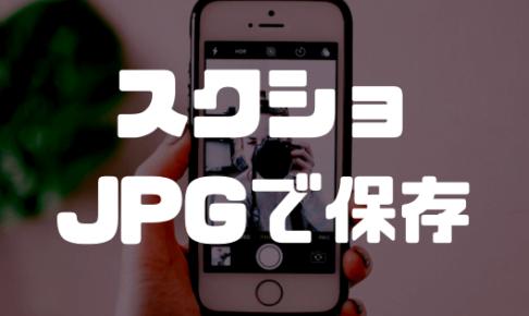 iPhoneのスクリーンショットをPNGからJPGに変更する方法