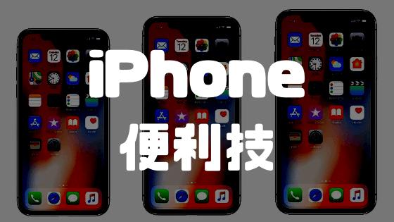 iPhone便利技