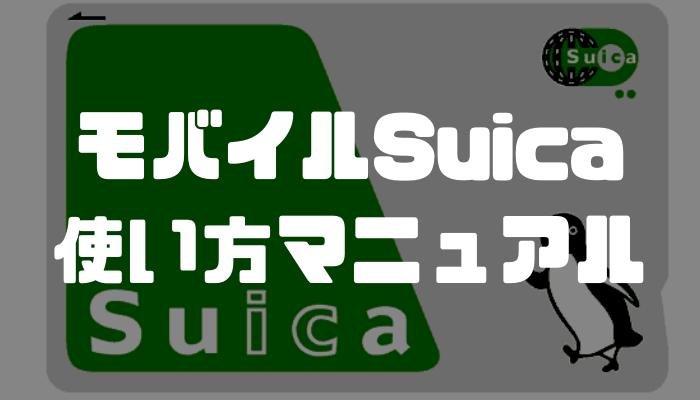 iPhoneでSuicaを使うための最強マニュアル。登録方法から基本の使い方、オートチャージ設定や機種変更などモバイルSuicaを徹底解説!