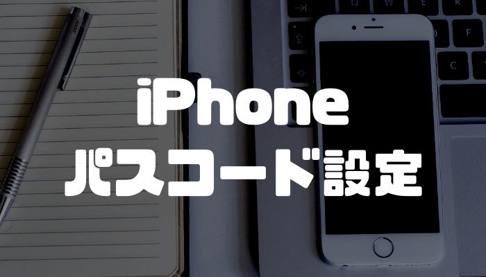 iPhoneのパスコードで6桁・4桁・英数字を設定する各方法!自分に合ったパスコードで大切なiPhoneのセキュリティを高めよう!