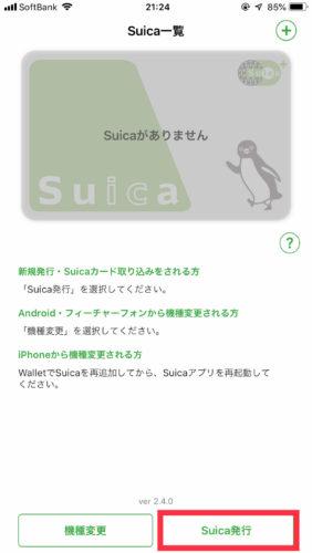 Suica新規発行