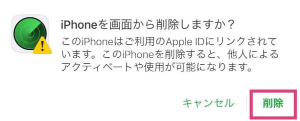 iPhoneを画面から削除しますか?