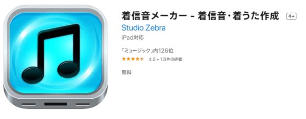 iPhoneの着信音を作成するアプリ