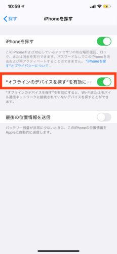 オフラインのiPhoneを探す