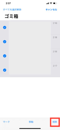 iPhoneのメールを削除する方法