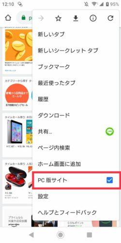 AndroidでiPhoneを探すをオフ