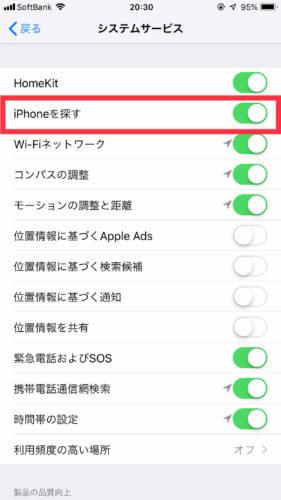 システムサービスのiPhoneを探す
