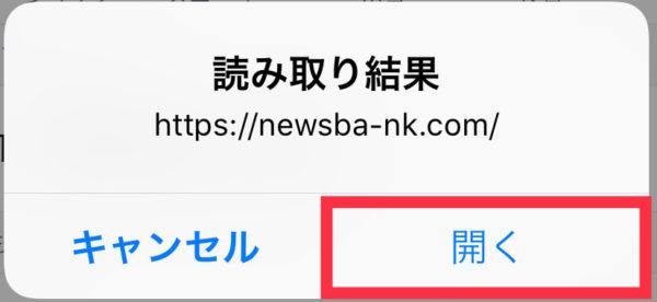 iPhoneのLINEでQRコードを読み取る方法
