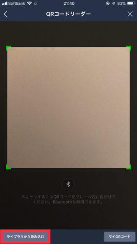 iPhoneでQRコードをライブラリから読み取る方法