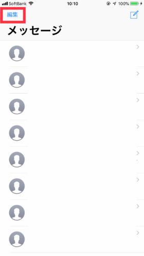 iPhoneでメッセージを一括削除する方法