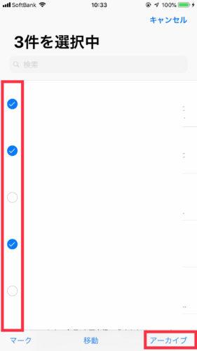 iPhoneでメールを一括削除する方法