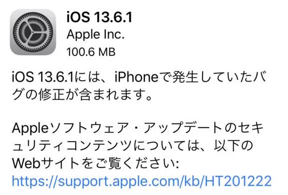 iOS13.6.1でその他が消えない不具合を解消