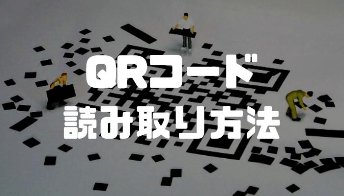 iPhoneでQRコードを読み取る方法!読み取れない場合の原因と対処法も解説!