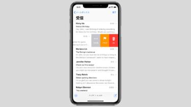iPhoneのメール/メッセージを削除・一括削除・全削除する方法!メールを消去するやり方を徹底解説