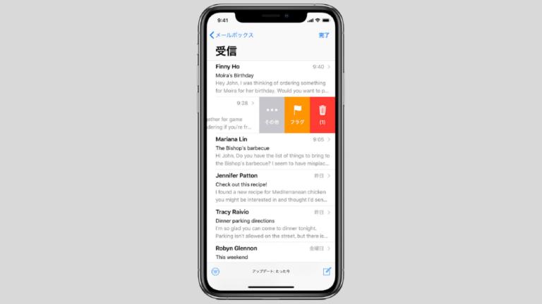 iPhoneでメール・メッセージを削除する方法