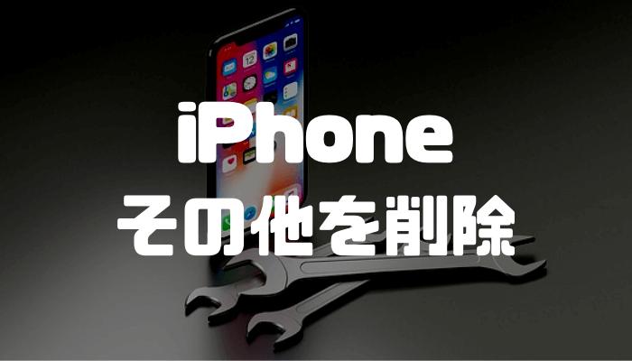 iPhoneのストレージにある「その他」とは?その他のデータを削除して残り容量を増やす方法を解説!