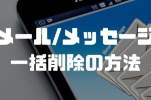 iPhoneのメール_メッセージを削除する方法