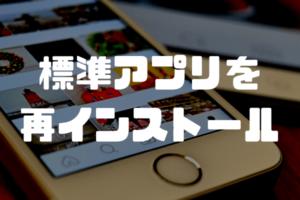 iPhoneの標準アプリを再インストール