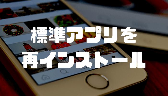 iPhoneのApple純正の標準アプリを再インストールする方法!標準アプリのURL・リンクをまとめてみた