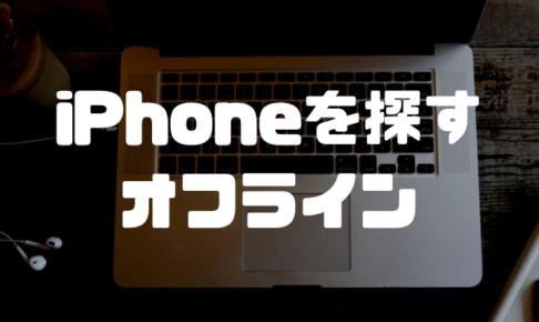 iPhoneを探すがオフライン