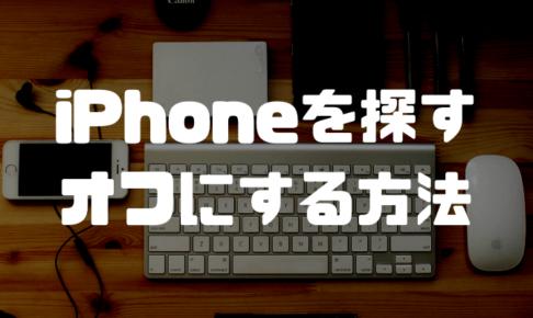 iPhoneを探すをオフ