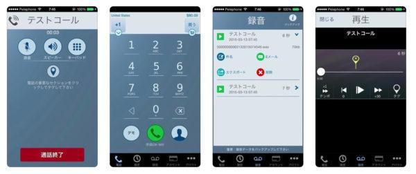 コールレコーダーでiPhoneの通話を録音する方法