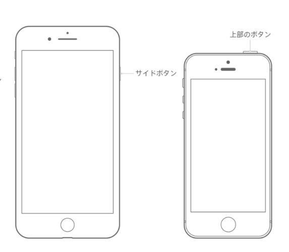 iPhoneを再起動する方法