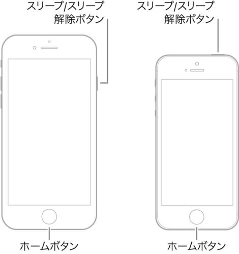 iPhone6S以前のiPhoneで強制再起動