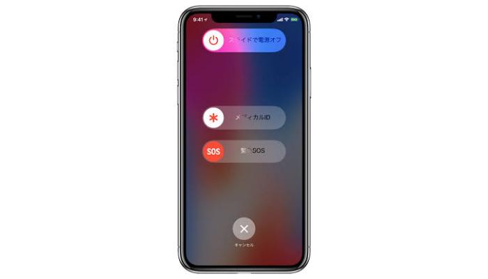 iPhoneを再起動するやり方