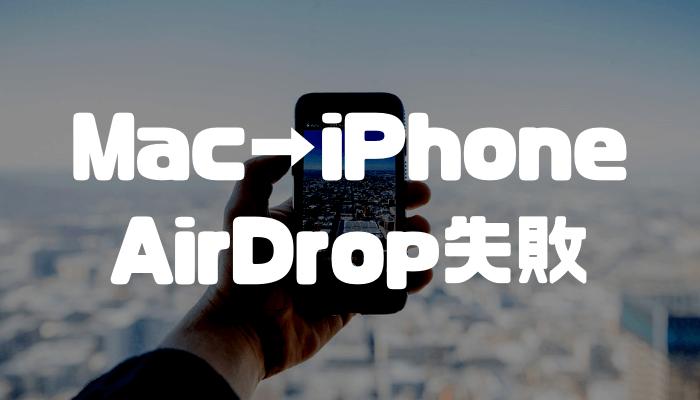 MacからiPhoneのAirDropで「完了できませんでした」と表示され失敗する原因と対処法