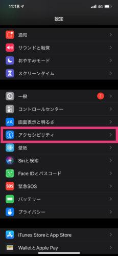 iPhoneのアクセシビリティ