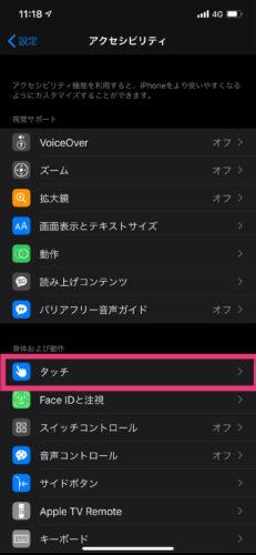 iPhoneのアクセシビリティ→タッチ