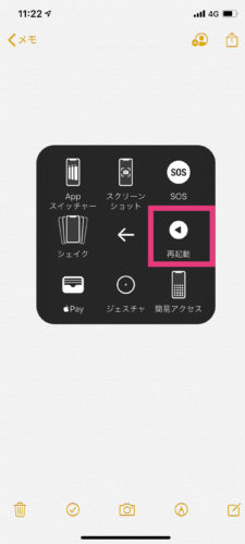 iPhoneのAssistiveTouch