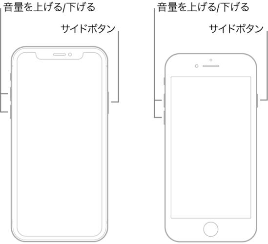 iPhone8・X・XS・11シリーズ/SEの強制再起動の方法