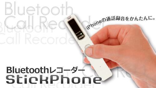 録音 line 通話