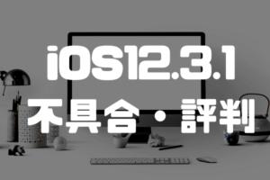 iOS12.3.1の不具合・評判