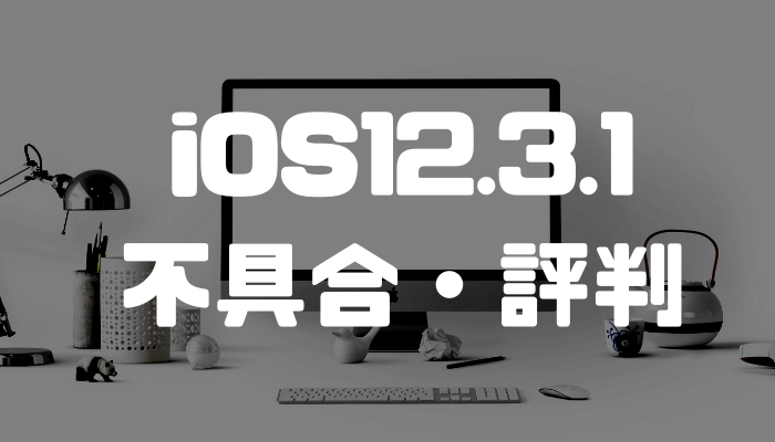 iOS12.3.1の不具合・評判は?人柱になっての不具合検証してみた!アップデートしても大丈夫?