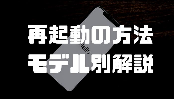 iPhoneを再起動・強制再起動する方法!詳しいやり方とできない時の対処法をモデル別に解説!