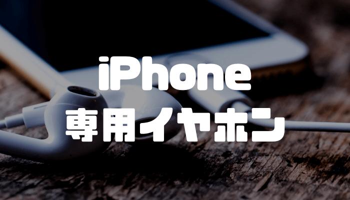 iPhone専用のライトニングイヤホン