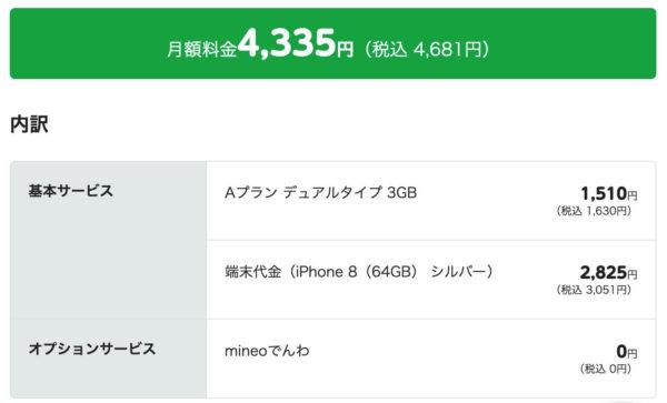 iPhone8をmineoで購入したときの料金