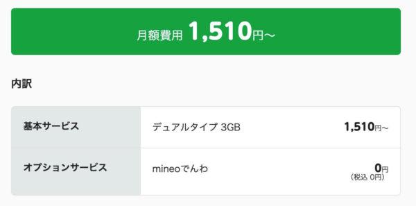 マイネオのデュアルタイプの3GBプラン