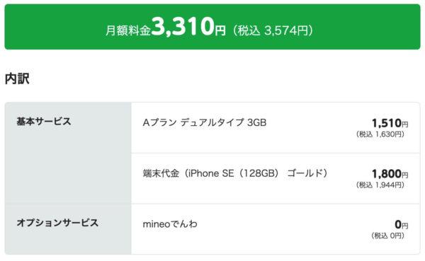 iPhoneSE×マイネオの料金