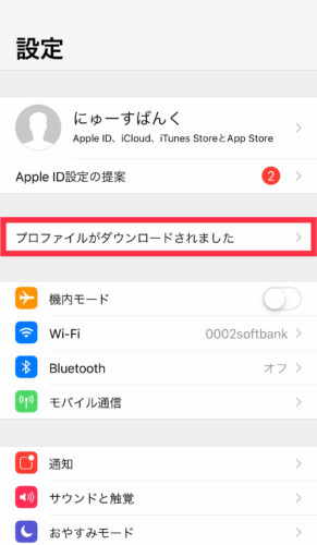 iPhoneでmineoのプロファイルをインストールする