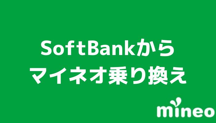SoftBankからmineo(マイネオ)に乗り換え