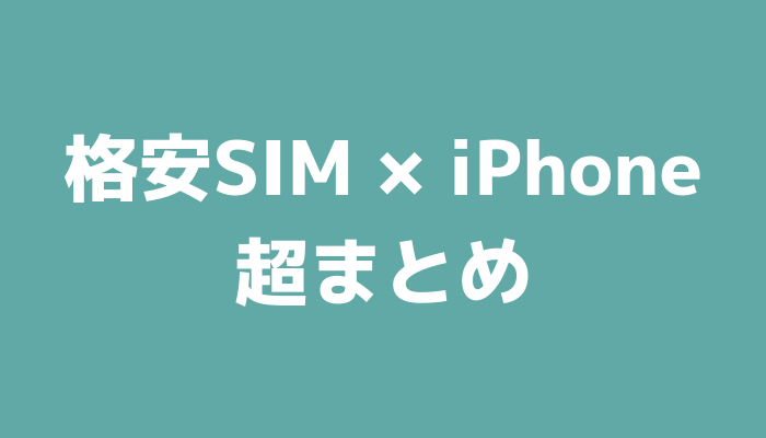 iPhone×格安SIM