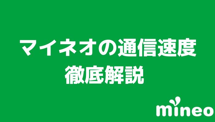 mineo(マイネオ)の通信速度