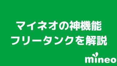 mineo(マイネオ)のフリータンク機能を使えば格安プランでも大丈夫!効果的な使い方とよくある質問まとめ