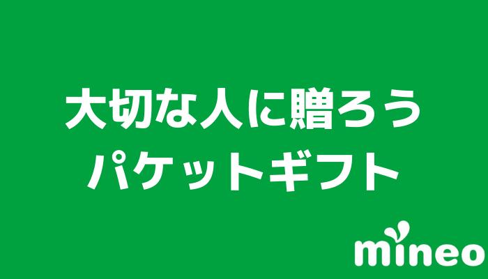 mineo(マイネオ)のパケットギフト