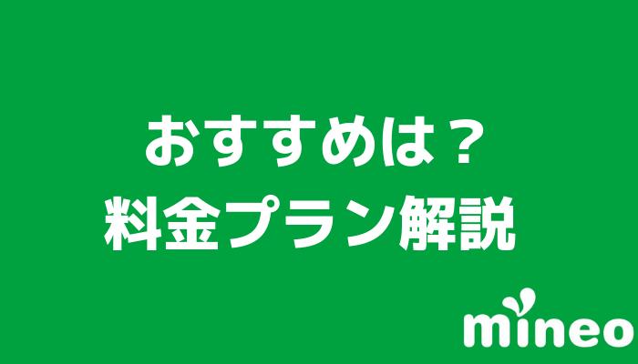 mineo(マイネオ)の料金プラン